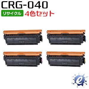 【4色セット】【リサイクルトナー】 CRG-040BLK CRG-040CYN CRG-040MAG CRG-040YEL トナーカートリッジ キャノン用 (即納再生品) 【沖縄・離島 お届け不可】