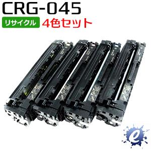 【4色セット】【リサイクルトナー】 CRG-045BLK CRG-045CYN CRG-045MAG CRG-045YEL トナーカートリッジ キャノン用 (即納再生品) 【沖縄・離島 お届け不可】