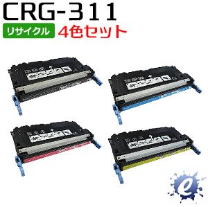 【4色セット】【リサイクルトナー】 CRG-311BLK CRG-311CYN CRG-311MAG CRG-311YEL トナーカートリッジ キャノン用 (即納再生品) 【沖縄・離島 お届け不可】