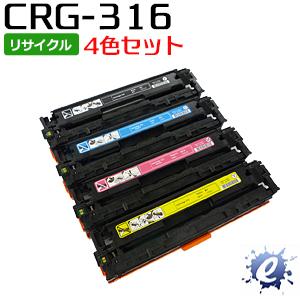【4色セット】【リサイクルトナー】 CRG-316BLK CRG-316CYN CRG-316MAG CRG-316YEL トナーカートリッジ キャノン用 (即納再生品)
