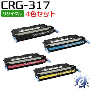 【4色セット】【リサイクルトナー】 CRG-317BLK CRG-317CYN CRG-317MAG CRG-317YEL トナーカートリッジ キャノン用 (即納再生品) 【沖縄・離島 お届け不可】