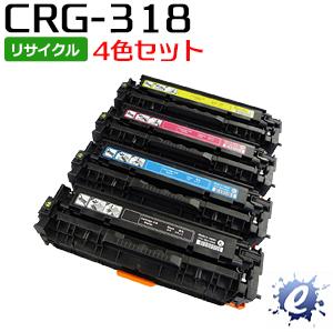 【4色セット】【リサイクルトナー】 CRG-318BLK CRG-318CYN CRG-318MAG CRG-318YEL トナーカートリッジ キャノン用 (即納再生品)