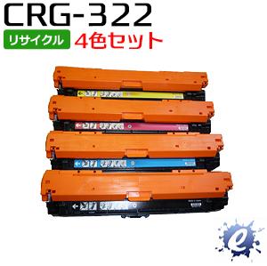 【4色セット】【リサイクルトナー】 CRG-322BLK CRG-322CYN CRG-322MAG CRG-322YEL トナーカートリッジ キャノン用 (即納再生品)