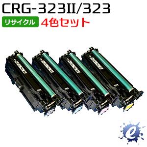 【4色セット】【リサイクルトナー】 CRG-323IIBLK CRG-323CYN CRG-323MAG CRG-323YEL トナーカートリッジ キャノン用 (即納再生品)