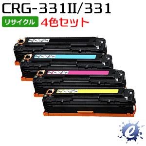 【4色セット】【リサイクルトナー】 CRG-331IIBLK CRG-331CYN CRG-331MAG CRG-331YEL トナーカートリッジ キャノン用 (即納再生品) 【沖縄・離島 お届け不可】
