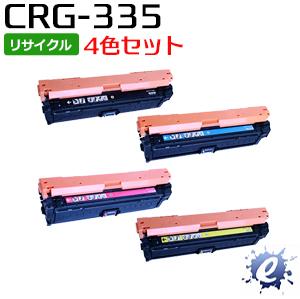 【4色セット】【リサイクルトナー】 CRG-335BLK CRG-335CYN CRG-335MAG CRG-335YEL トナーカートリッジ キャノン用 (即納再生品) 【沖縄・離島 お届け不可】