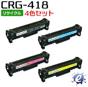 【4色セット】【リサイクルトナー】 カートリッジ 418 / CRG-418 トナーカートリッジ キャノン用 (即納再生品) 【沖縄・離島 お届け不可】