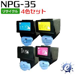【4色セット】【リサイクルトナー】 NPG-35 / NPG35 トナーカートリッジ キャノン用 (即納再生品)