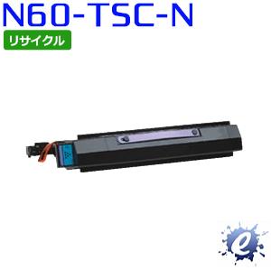 【現物再生品】【リサイクルトナー】 N60-TSC-N 一般トナーセット シアン カシオ用 ※空カートリッジを先に回収