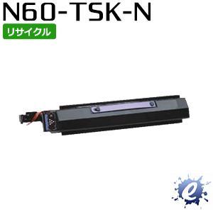 【現物再生品】【期間限定】【リサイクルトナー】 N60-TSK-N 一般トナーセット ブラック カシオ用 ※空カートリッジを先に回収