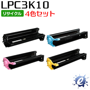 【現物再生品】【4色セット】【リサイクル感光体】 感光体ユニット LPC3K10K LPC3K10C LPC3K10M LPC3K10Y エプソン用 ※空カートリッジを先に回収