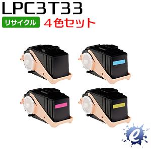 【4色セット】【リサイクルトナー】 ETカートリッジ LPC3T33K LPC3T33C LPC3T33M LPC3T33Y エプソン用 (即納再生品) 【沖縄・離島 お届け不可】