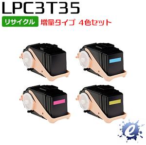 【4色セット】【リサイクルトナー】 ETカートリッジ LPC3T35K LPC3T35C LPC3T35M LPC3T35Y 増量タイプ エプソン用 (即納再生品)
