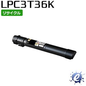 【期間限定】【リサイクルトナー】 ETカートリッジ LPC3T36K ブラック エプソン用 (即納再生品)