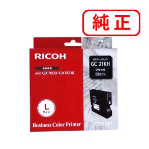 【純正インク】 GC21KH ブラック 【2本セット】GXカートリッジ 515631 RICOH リコー