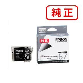 【純正インク】 ICBK67 ブラック 【3本セット】EPSON エプソン