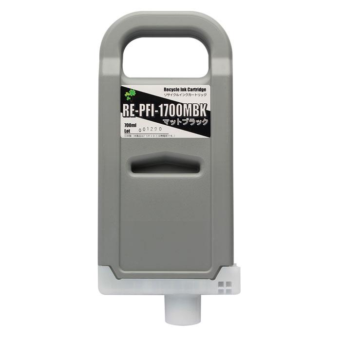 PFI-1700MBK リサイクルインクカートリッジ マットブラック キヤノン対応 【沖縄・離島 お届け不可】