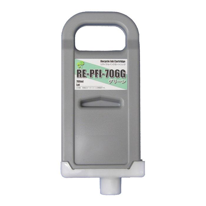 PFI-706G リサイクルインクカートリッジ グリーン キヤノン対応 【沖縄・離島 お届け不可】