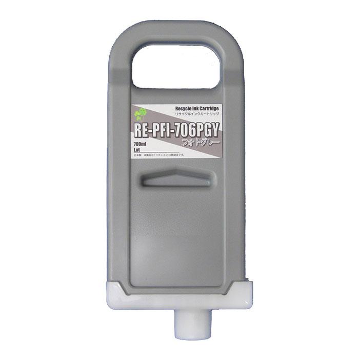 PFI-706PGY リサイクルインクカートリッジ フォトグレー キヤノン対応 【沖縄・離島 お届け不可】