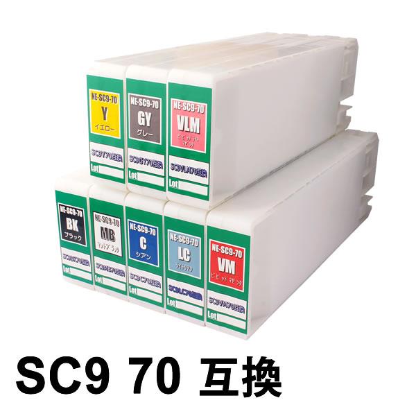 【8色セット】SC9MB70 SC9BK70 SC9C70 SC9LC70 SC9VM70 SC9VLM70 SC9Y70 SC9GY70 互換インクカートリッジ 【沖縄・離島 お届け不可】