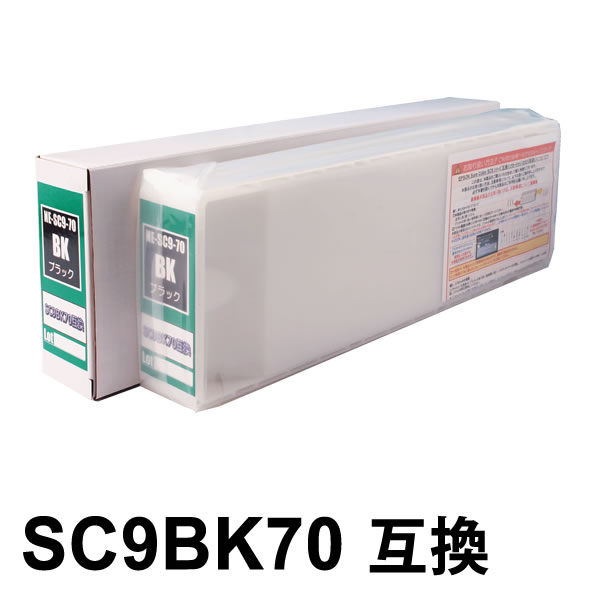 SC9BK70 互換インクカートリッジ フォトブラック