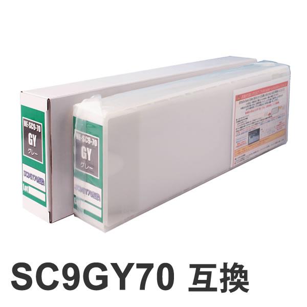 SC9GY70 互換インクカートリッジ グレー 【沖縄・離島 お届け不可】