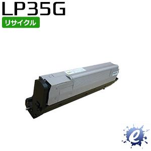 【期間限定】【リサイクルトナー】 LP35G用 トナーカートリッジ ジェイディーエル用 (即納再生品) 【沖縄・離島 お届け不可】