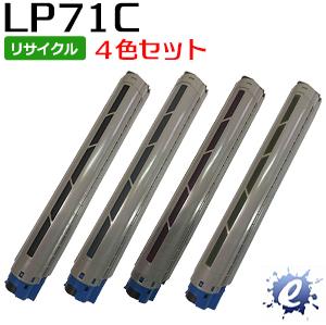 【4色セット】【リサイクルトナー】 LP71C トナーカートリッジ ジェイディーエル用 (即納再生品)