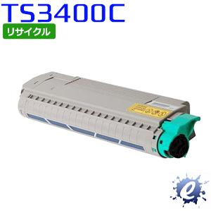 【期間限定】【リサイクルトナー】 緑レバー用 TS3400C トナー シアン ムラテック用 (即納再生品)