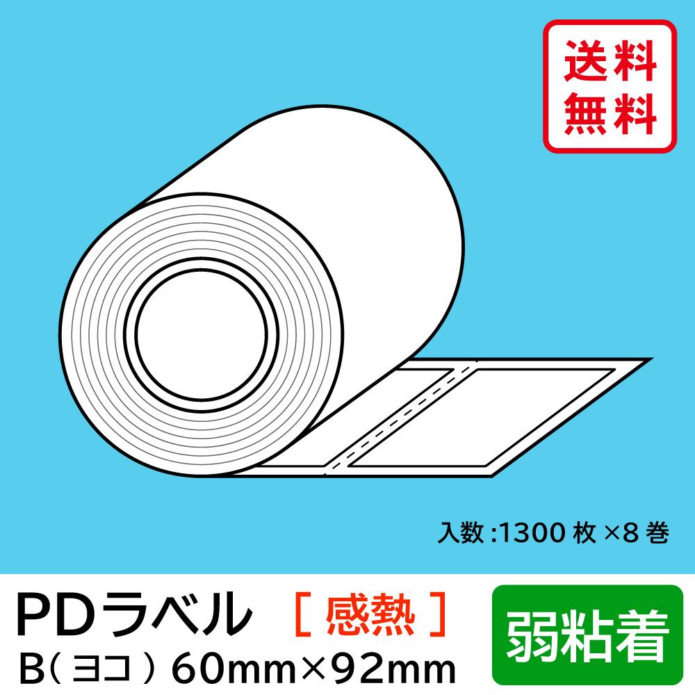 物流標準PDラベル Bタイプ ヨコ型 弱粘着 ロール 60×92mm 感熱 裏巻 10400枚 【沖縄・離島 お届け不可】