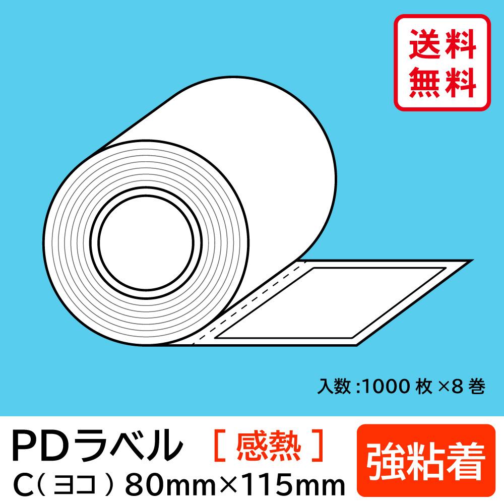 物流標準PDラベル Cタイプ ヨコ型 強粘着 ロール 80×115mm 感熱 裏巻 8000枚 【沖縄・離島 お届け不可】