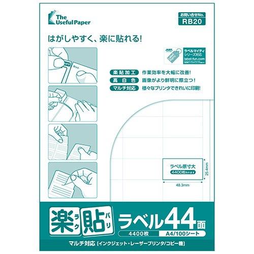 ラベル貼りの作業効率を大幅に改善 楽貼ラベル 44面 A4 100枚 ラベル用紙 ラベルシール 宛名ラベル 宛名シール