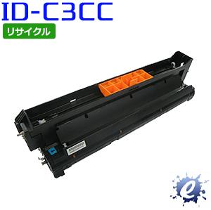 【現物再生品】【期間限定】【リサイクルドラム】 ID-C3CC / IDC3CC シアン イメージドラム ※空カートリッジ を先に回収