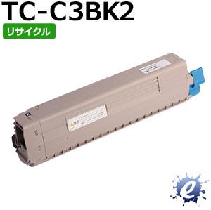 【現物再生品】【期間限定】【リサイクルトナー】 TC-C3BK2 ブラック (TC-C3BK1の大容量) トナーカートリッジ※空カートリッジを先に回収 【沖縄・離島 お届け不可】