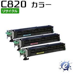 【3色セット】【リサイクルドラム】SP 感光体 ドラムユニット カラー C820 リコー用 (即納再生品) 【沖縄・離島 お届け不可】