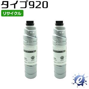 【2本セット】【リサイクルトナー】 トナー タイプ920 リコー用 (即納再生品)