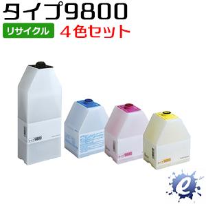 【4色セット】【リサイクルトナー】 トナータイプ9800 リコー用 (即納再生品)