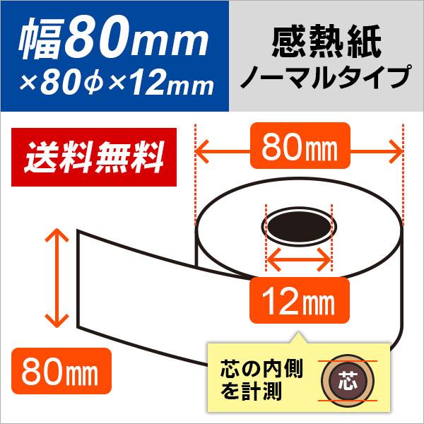 ロール紙>紙幅から選ぶ>80mm幅>ノーマル>80×80×12