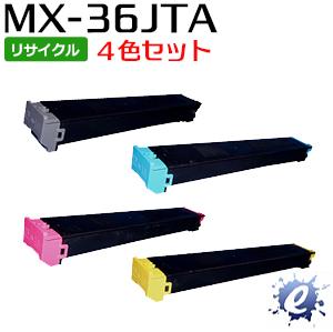 【4色セット】【リサイクルトナー】 MX-36JTBA MX-36JTCA MX-36JTMA MX-36JTYA トナーカートリッジ シャープ用 (即納再生品)