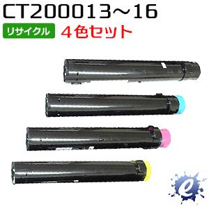 【リターン商品】【4色セット】【リサイクルトナー】 CT200255 CT200256 CT200257 CT200258 フジゼロックス用 ※空カートリッジを先に回収