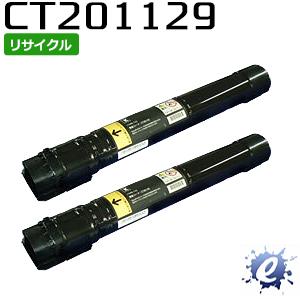 【2本セット】【リサイクルトナー】 CT201129 ブラック (CT201125の大容量) フジゼロックス用 (即納再生品) 【沖縄・離島 お届け不可】