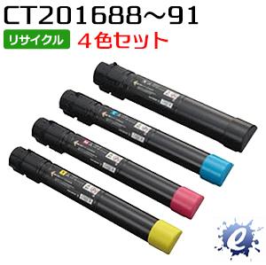 【4色セット】【リサイクルトナー】 CT201688 CT201689 CT201690 CT201691 フジゼロックス用 (在庫商品)