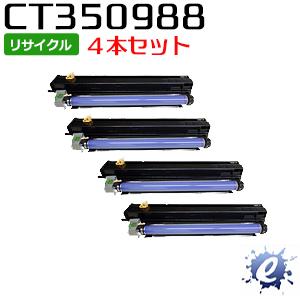 【4本セット】【リサイクルドラム】 CT350988 ドラムカートリッジ フジゼロックス用 (在庫商品)