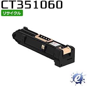 【リターン商品】【期間限定】【リサイクルドラム】 CT351060 ドラムカートリッジ フジゼロックス用 (在庫商品)