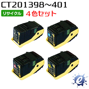 【4色セット】【リサイクルトナー】 CT201398 / CT201399 / CT201400 / CT201401 フジゼロックス用 (在庫商品)