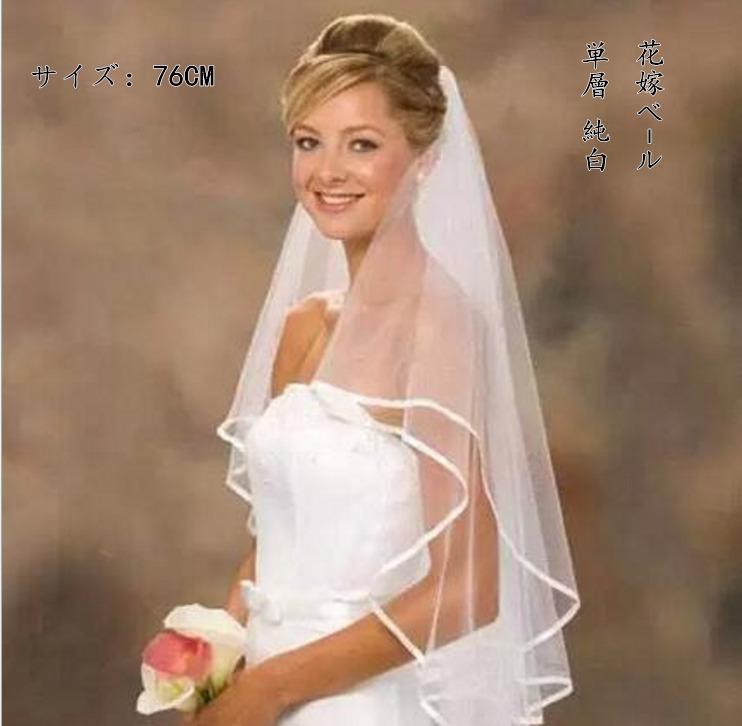 花嫁ベール ブライダルベール 日時指定 ウエディングベール レース 単層 全国どこでも送料無料 送料無料 花嫁用品 ホワイト 純白
