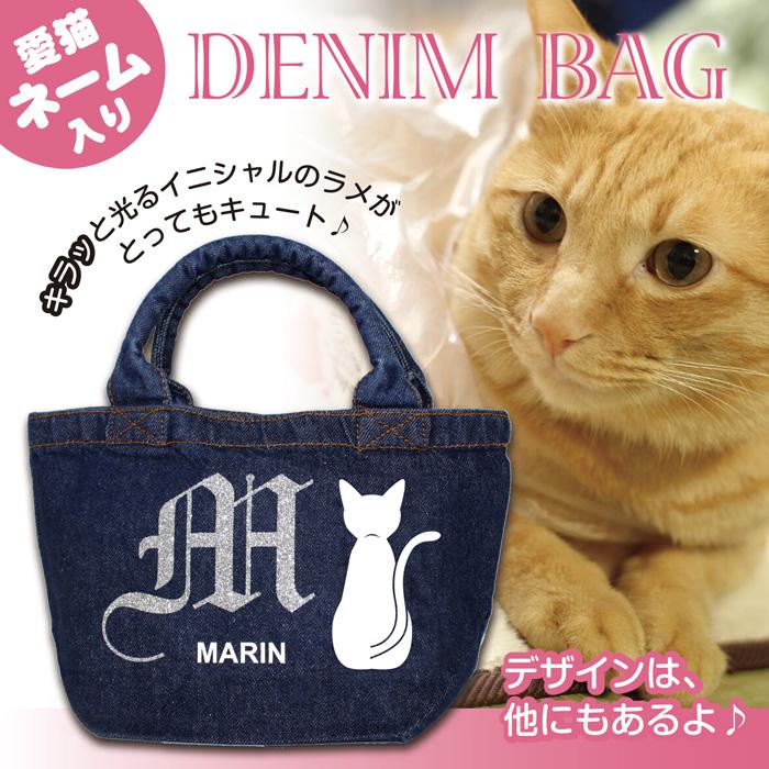 【名入れ 愛猫 デニムバッグ】イニシャルラメ デニムバッグ お散歩バッグ お散歩