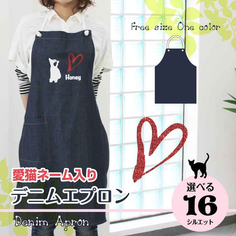 【名入れ 愛猫 エプロン】デニムエプロン オーナーウェア キッチン 台所 喫茶 カフェト