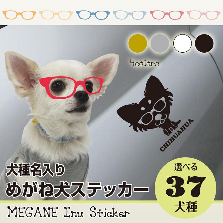 送料無料 犬種名入り めがね犬シルエットステッカー 13cm 犬ステッカー 車ステッカー 転写シールペット 名入れ 対象外  ギフト プレゼント ペット