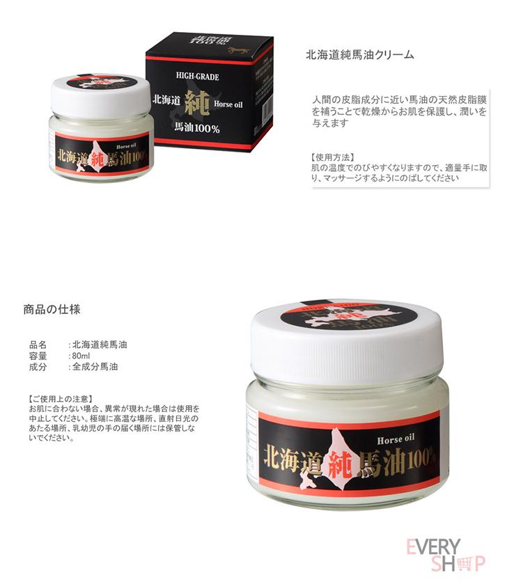 北海道纯马油霜